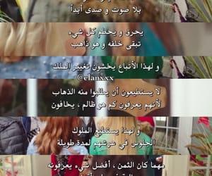 كلمات, الحكم, and ﺍﻗﺘﺒﺎﺳﺎﺕ image