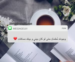 arabic, راق لي, and حُبْ image