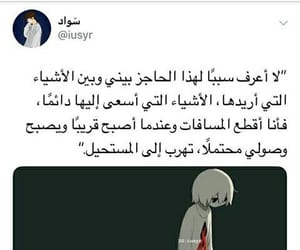 ال۾, فِراقٌ, and حزنً image