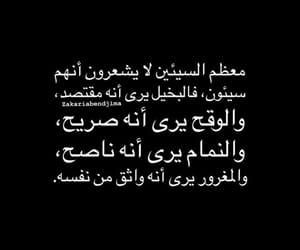 arab, dz, and fake image