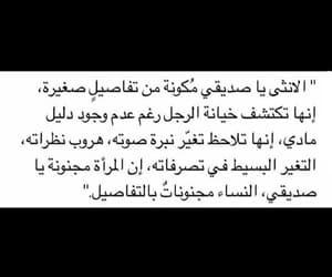 ﻋﺮﺑﻲ, ﺍﻗﺘﺒﺎﺳﺎﺕ, and حواء image