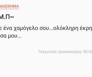 Ελληνικά, χαμόγελο, and συναισθηματα image