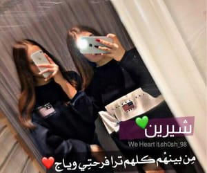 اسماء بنات, شيرين, and اسماء image