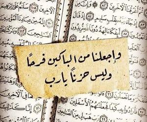 قرآن الكريم, فرحاً, and يارب  image