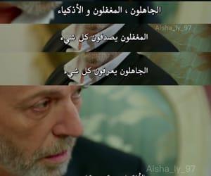 insanlar, شك, and اذكياء image