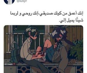 friends, كلمات عربي, and اقتباسات عربية image