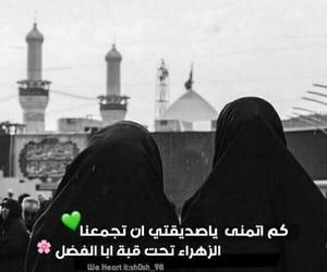 الزهراء, فاطمة الزهراء, and الامام العباس image