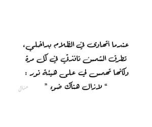 arabic, arabic quote, and كلمات‬ image