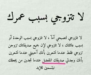 حُبْ and ﺯﻭﺍﺝ image