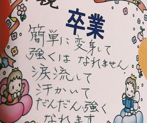 日本語, サブカル, and 言葉 image
