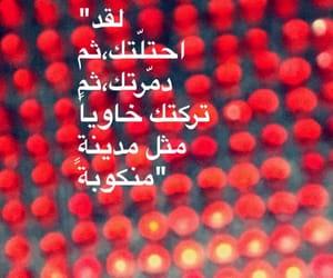 happy, ﻋﺮﺑﻲ, and كتابات image