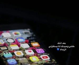 snap girl, شباب عراق, and رمزيات بنات كلمات image