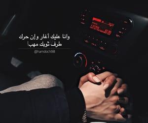 وليد الشامي, حُبْ, and ﺭﻣﺰﻳﺎﺕ image