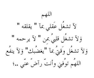 arabic, islamic, and قراّن image
