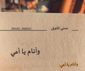 كلمات عربي, اقتباسات عربية, and وجع ألم حزن image