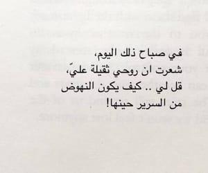 ﻋﺮﺑﻲ, وَجع, and حزنً image