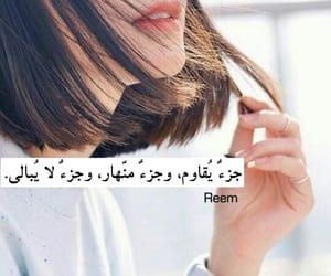 arabic, ريم, and حُبْ image