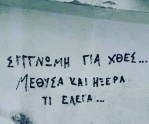 drunk, feelings, and greek image