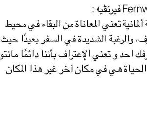 fernweh and بالعربي image