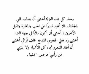 كلمات, ﺍﻗﺘﺒﺎﺳﺎﺕ, and الحياة image