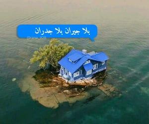 blue, كلمات, and عُزلَة image
