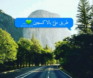blue, life, and اخضر image