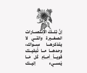 arabic, arabic quotes, and ﻋﺮﺏ image