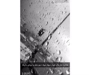 black and white, rain, and kurd image
