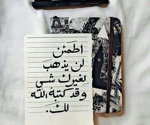كلمات عربي, تمبلر تويتر, and اقتباس مقتبسات كتب image