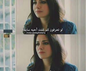 كلمات عربي, حب عشق رومانسيات, and اقتباسات عربية image