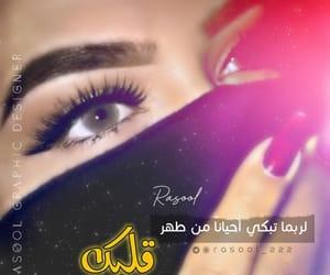 عتابً, قًُهرَ, and عيٌون image