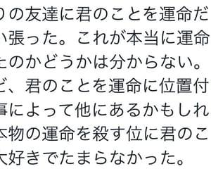 japanese, 日本語, and ことば image