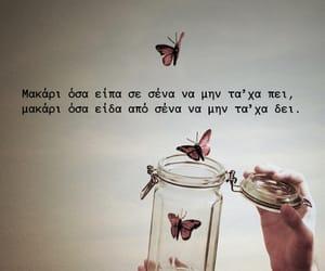 greek quotes, greek lyrics, and σαμπανης image