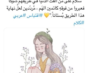 arabic, اقتباسً, and حُبْ image