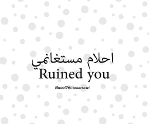quotes, arabic quotes, and basel26 image