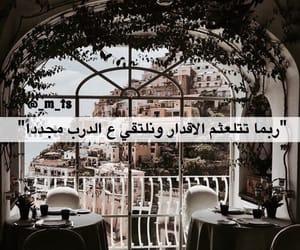 arab, arabic, and احَبُك image