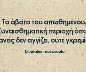 quotes, words, and greek quotes image
