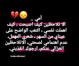 الليل, كلمات, and حسره image