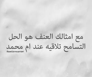 arabic, arabs, and arabic quotes image