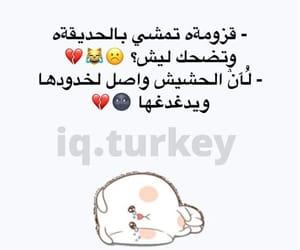 نكته, تحشيش عراقي, and ﺭﻣﺰﻳﺎﺕ image