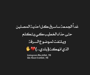 بلدي, حذاء, and كلمات image