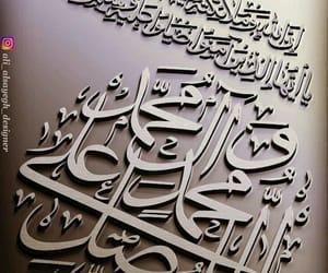quran, darood, and ayat image