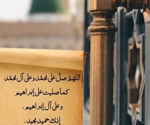 أُحِبُكْ, نبينا, and الجُمعة image