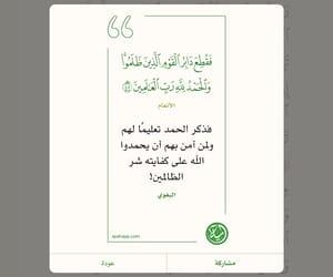 الله, الحمد لله رب العالمين, and اﻹسلام image