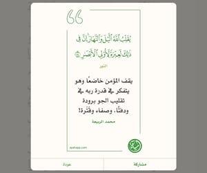 الله, ربُنا, and القرآن image