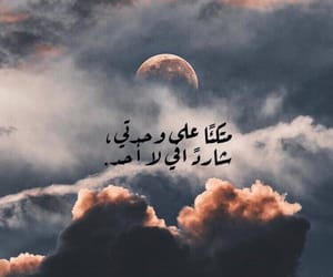 quotes, arabic quotes, and شرود image