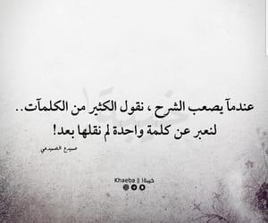 ٌخوَاطِرَ, حكم, and كلمات image