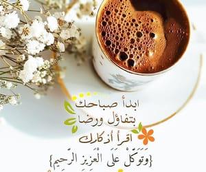 good morning and صباح الخير image