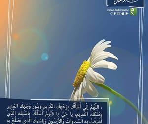 good morning, صباح الخير, and أدعية image