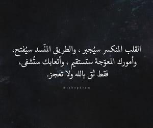 الله, i'm back, and aboghram image